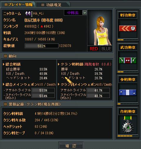 bandicam 2012-08-10 05-30-05-260