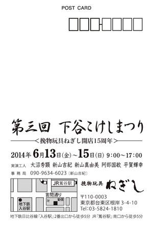 Dai3kaishitayakokeshimatsuridm01