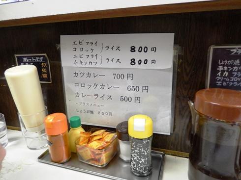 キッチン南海②