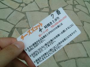 tsukuba+007_convert_20120724195641.jpg
