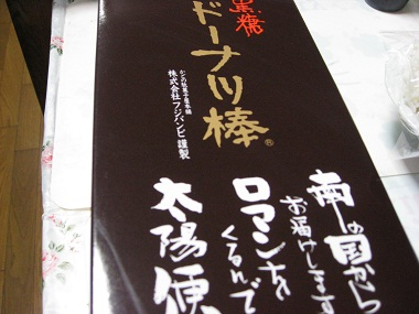20120507お土産