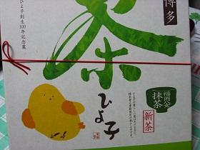 20120815おみやげ1