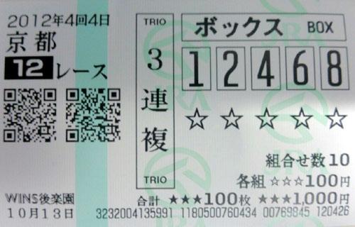 IMG_20121014_213129.jpg