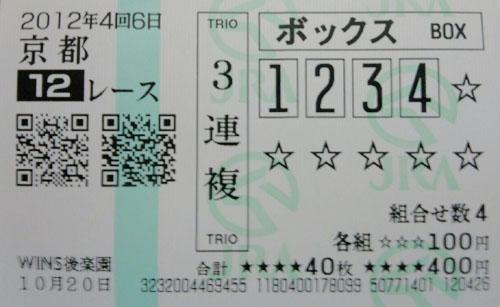 IMG_20121020_183215.jpg