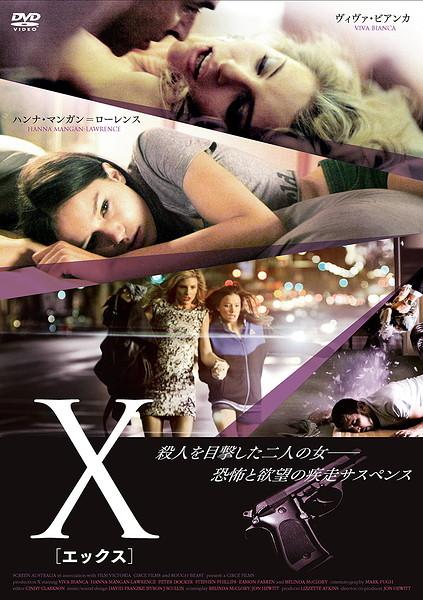 X エックス