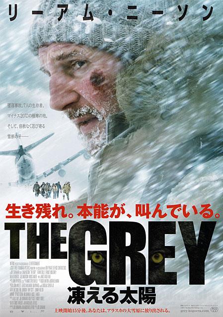 ザ・グレイ