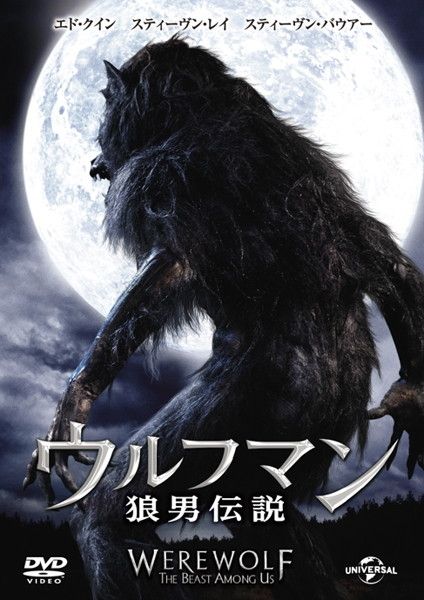 ウルフマン 狼男伝説