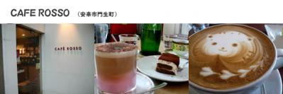 CafeRosso.jpg