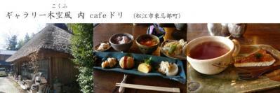 cafe_dori.jpg