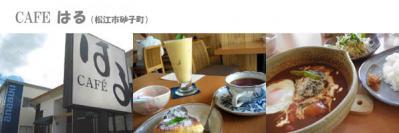 cafeharu.jpg