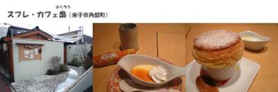 fukurou.jpg