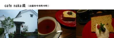 naka_kura.jpg