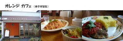 orange_cafe.jpg