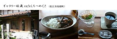 shirotsumekusa.jpg