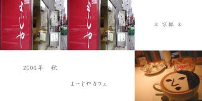 yojiyacafe.jpg