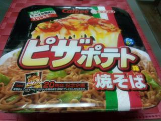 ピザポテト焼そば1-2