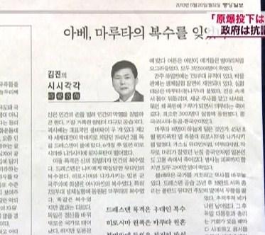 韓国 中央日報