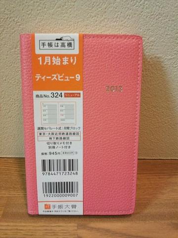 20121220用新手帳1