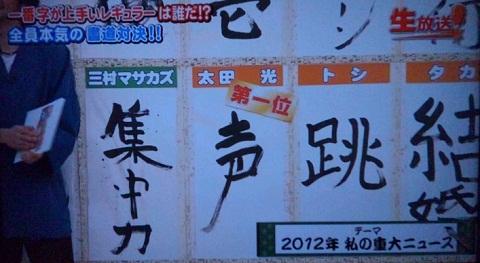 20130119用書道1位