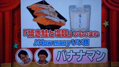 20130119用焼き鮭と塩麹タイトル
