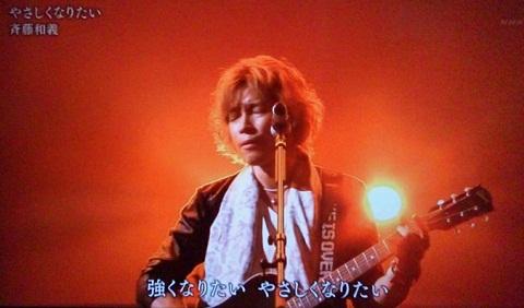 20130130用・斉藤和義