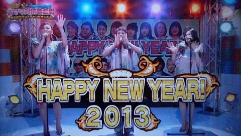 20130131用・年明けの瞬間