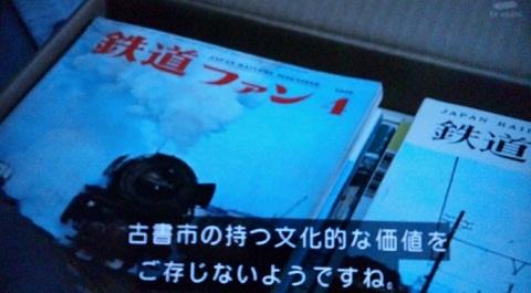 20130213用・鉄道ファン