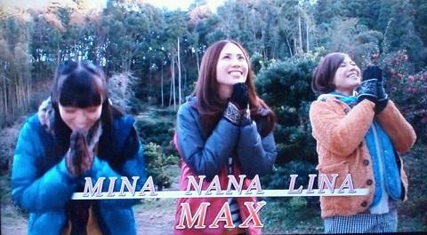 20130223用・MAXが3人?