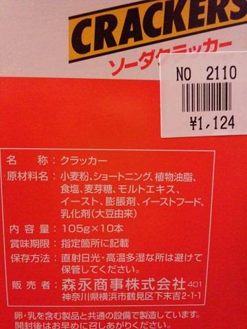 20130302用・価格と一括表示
