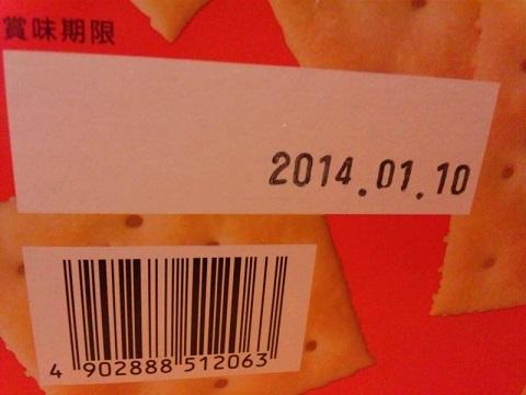 20130302用・賞味期限