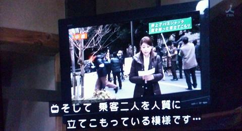 20130309用・おでん屋のテレビ