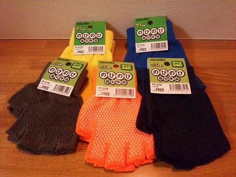 20130325用・手袋買った