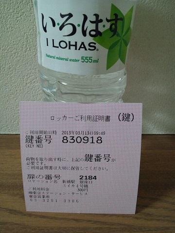 20130327ロッカーご利用証明書