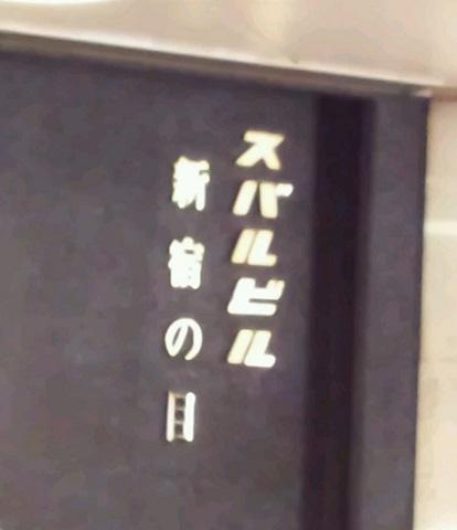 20130508用・新宿の目タイトル