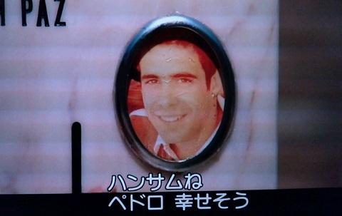 20130518用・ペドロ