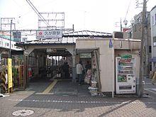 久が原駅(ウィキペディア)