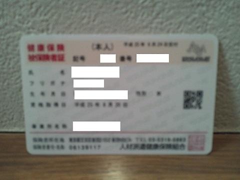 20130630用・派遣けんぽ