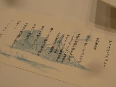 根津「中国料理 古月のティータイムメニュー」3