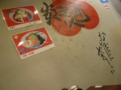 秋葉原「炎麺のトマト麺」1