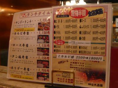 湯島「上野太昌園のサンデーランチ」3