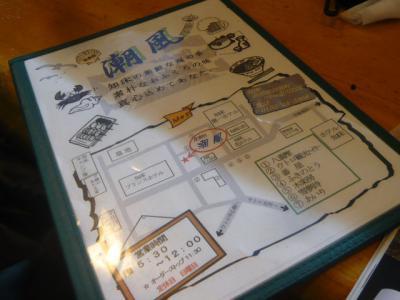 知床・ウトロ「食事処 潮風」5