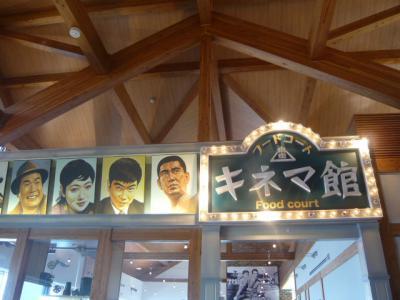 網走「道の駅 網走流氷街道フードコート キネマ館」3