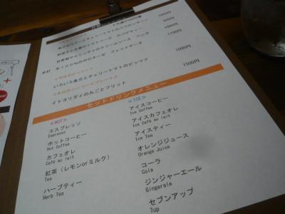 渋谷「LA COCORICO」2
