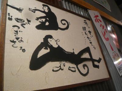 根津「くし家串猿」2