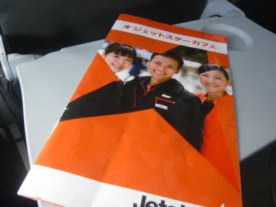Jet Star Japan 「成田 ⇔ 福岡」6