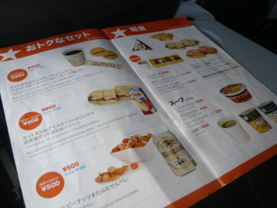 Jet Star Japan 「成田 ⇔ 福岡」7