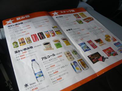 Jet Star Japan 「成田 ⇔ 福岡」8
