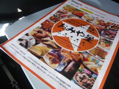 Jet Star Japan 「成田 ⇔ 福岡」9