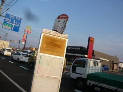 吉野ヶ里「マクドナルド」3