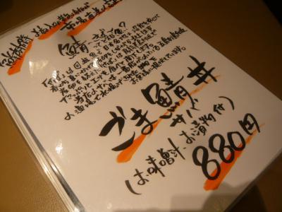 福岡・天神「喜水丸の晩酌セット」3